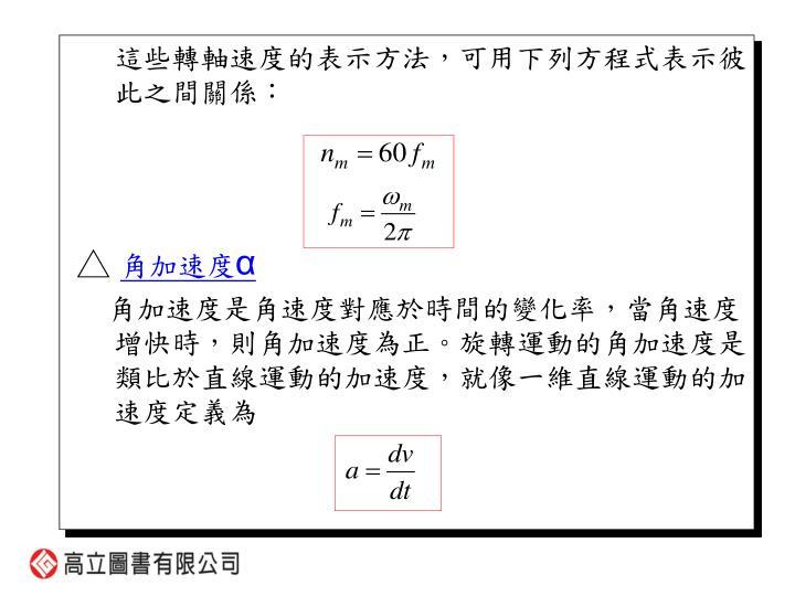 這些轉軸速度的表示方法,可用下列方程式表示彼此之間關係: