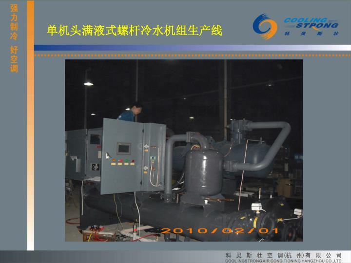 单机头满液式螺杆冷水机组生产线