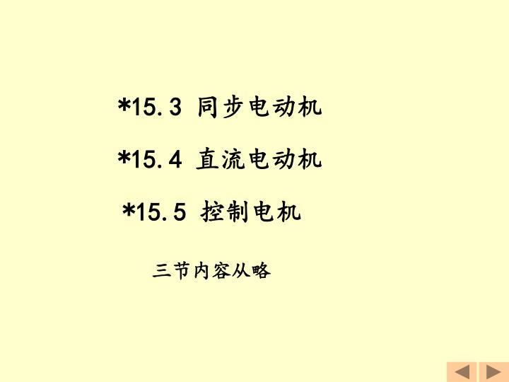 *15.3