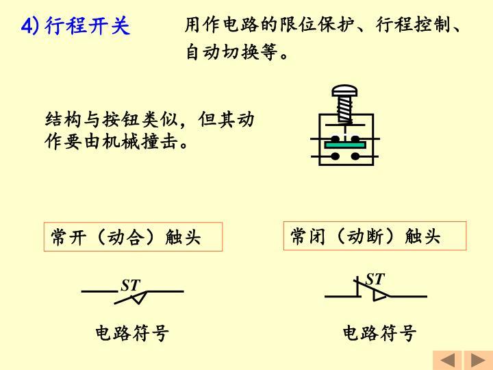 结构与按钮类似,但其动作要由机械撞击。