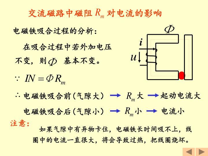 交流磁路中磁阻   对电流的影响