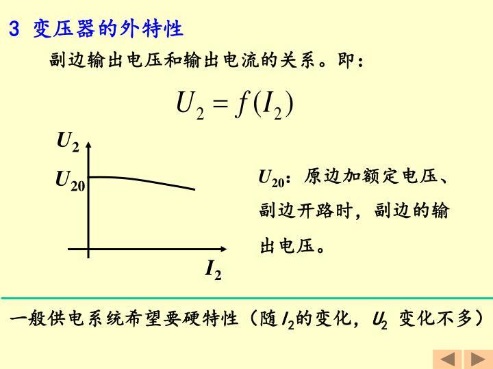副边输出电压和输出电流的关系。即: