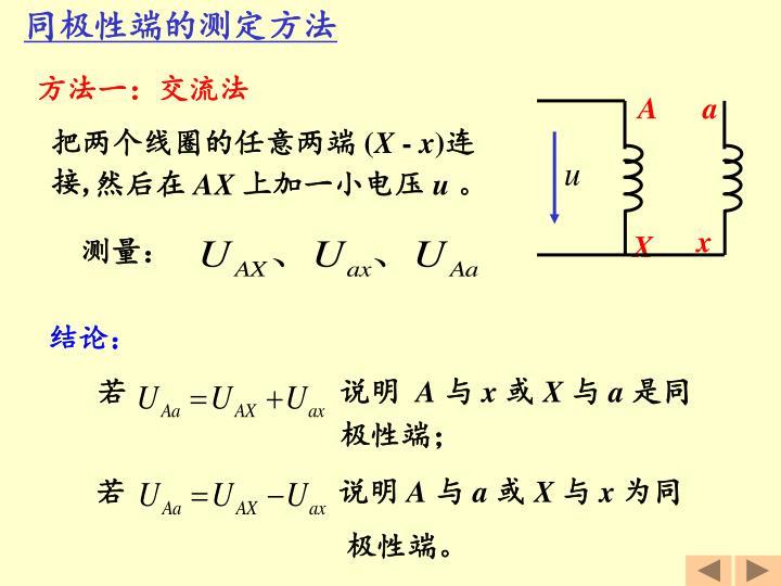 同极性端的测定方法