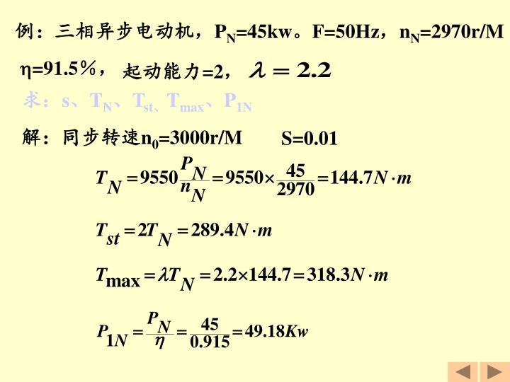 例:三相异步电动机
