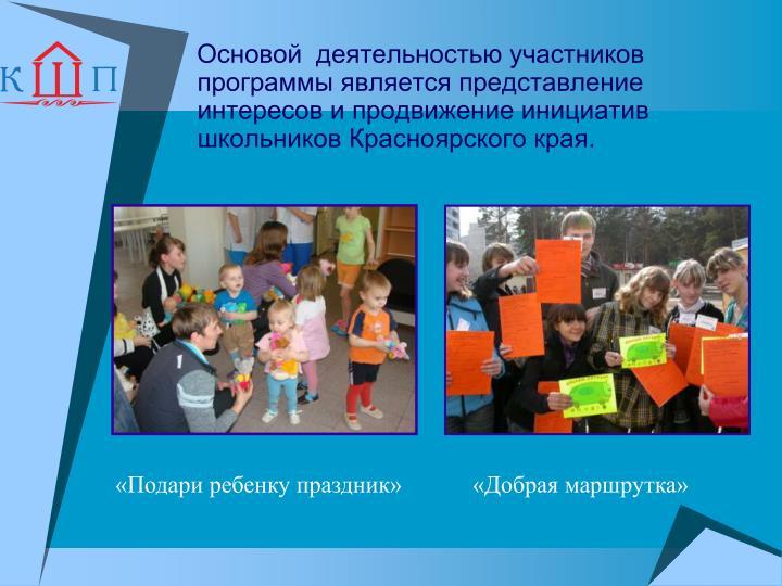 Основой  деятельностью участников программы является представление интересов и продвижение инициатив школьников Красноярского края.