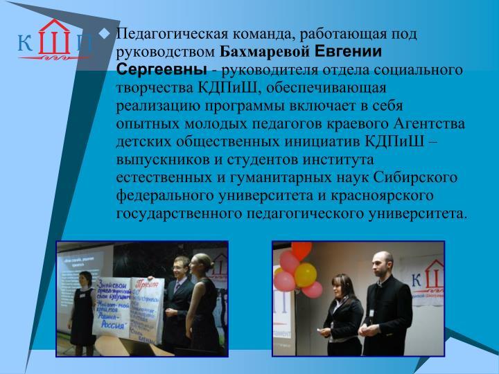 Педагогическая команда, работающая под руководством