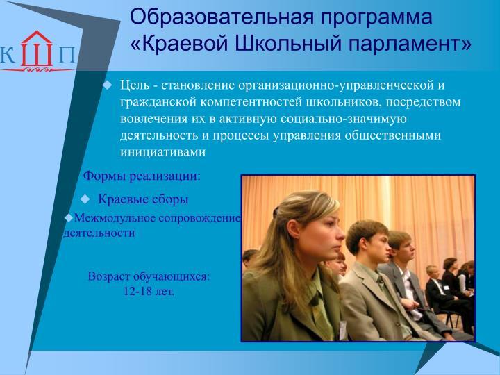Образовательная программа «Краевой Школьный парламент»