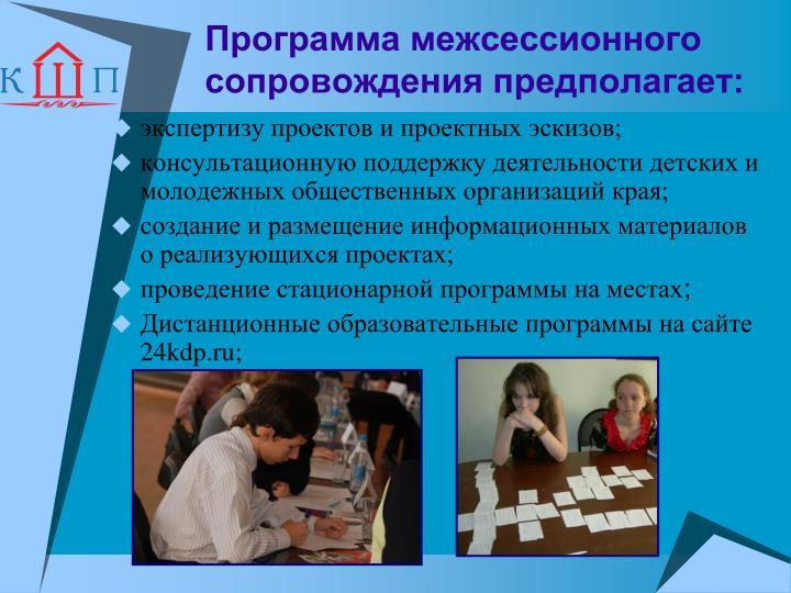Программа межсессионного сопровождения предполагает:
