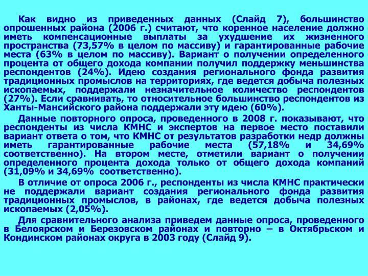 ( 7),    (2006 .) ,             (73,57%    )     (63%    ).              (24%).         ,     ,     (27%).  ,      -     (60%).