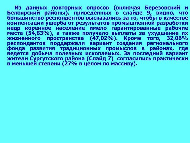 (    ),    9, ,      ,                 (54,83%),          (47,02%).  , 32,06%           ,     .       ( 7)       (27%    ).