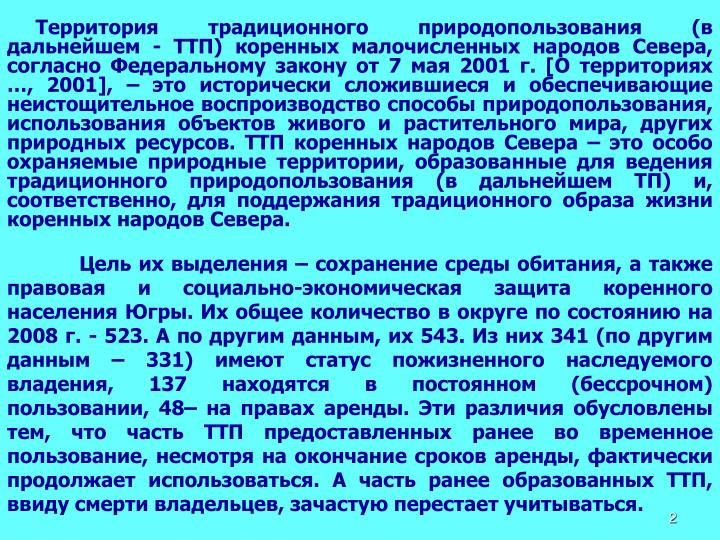 (  - )    ,     7  2001 . [  , 2001],         ,      ,   .         ,      (  ) , ,        .