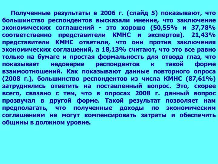 2006 . ( 5) ,     ,     -   (50,55%  37,78%     ). 21,43%   ,      ,  18,13% ,             ,        .      (2008 .),      (87,61%)     . ,  ,   ,    2008 .      .     ,                .