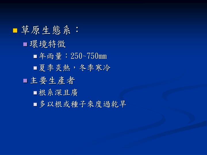 草原生態系: