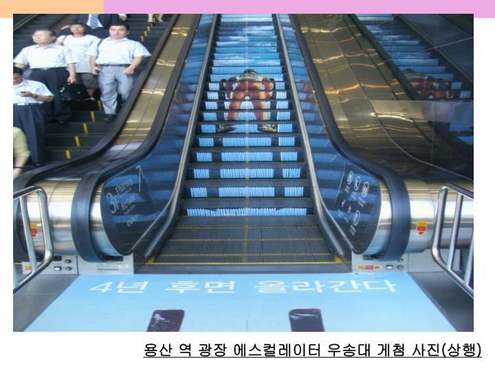 용산 역 광장 에스컬레이터 우송대 게첨 사진