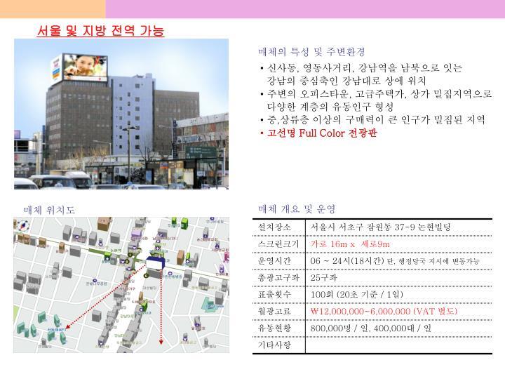 서울 및 지방 전역 가능