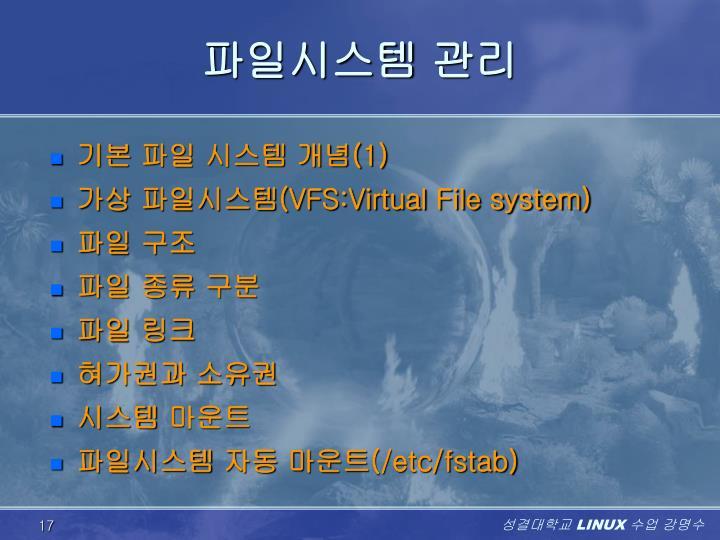 파일시스템 관리