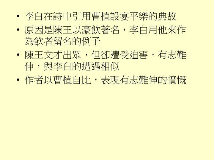 李白在詩中引用曹植設宴平樂的典故