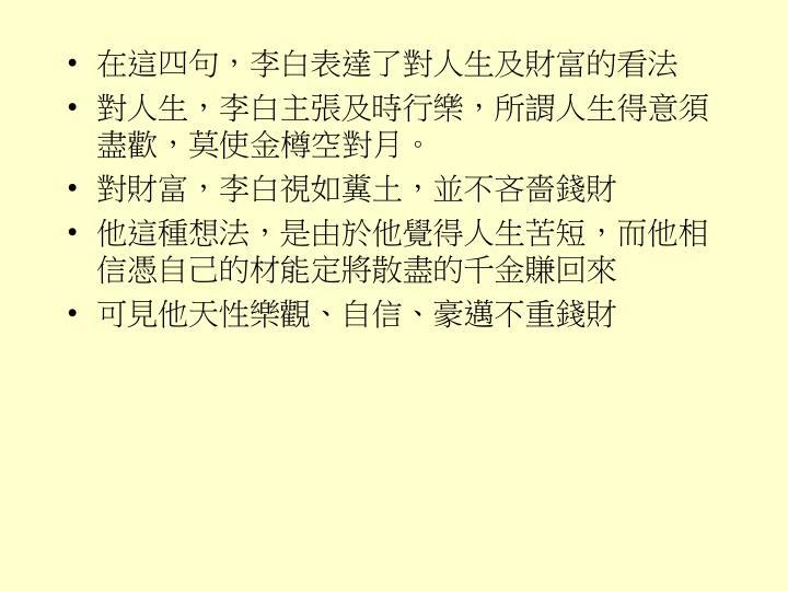 在這四句,李白表達了對人生及財富的看法