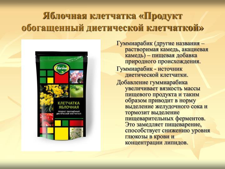 Яблочная клетчатка «Продукт обогащенный диетической клетчаткой»