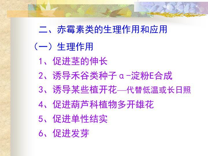 二、赤霉素类的生理作用和应用