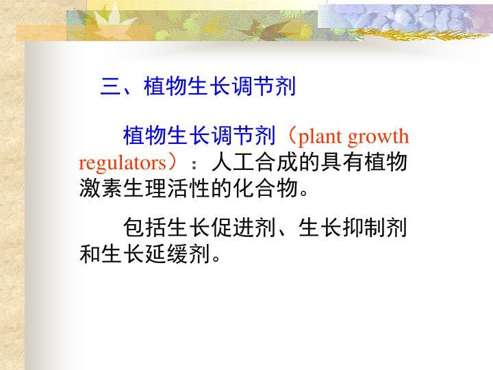三、植物生长调节剂