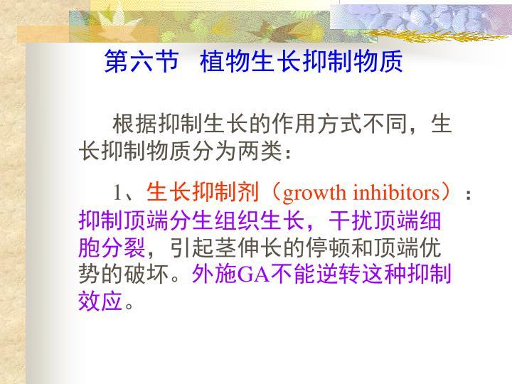 第六节   植物生长抑制物质
