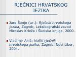 rje nici hrvatskog jezika
