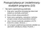 postupci pitanja pri re definiranju studijskih programa 2 3