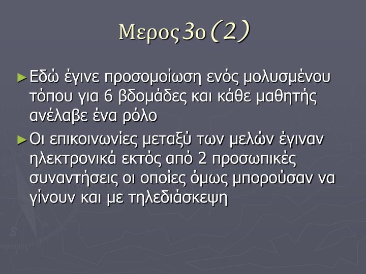 Μερος3ο(2)