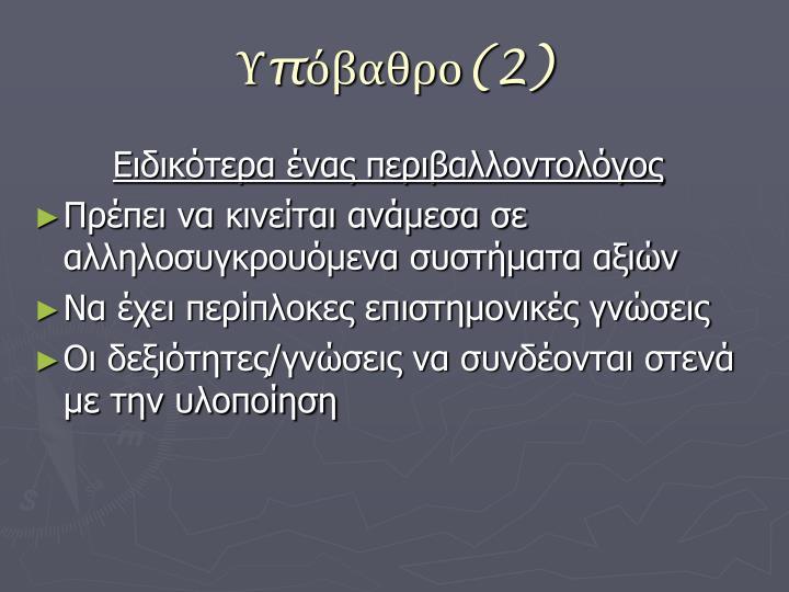 Υπόβαθρο(2)