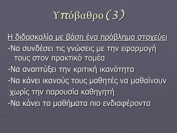 Υπόβαθρο(3)
