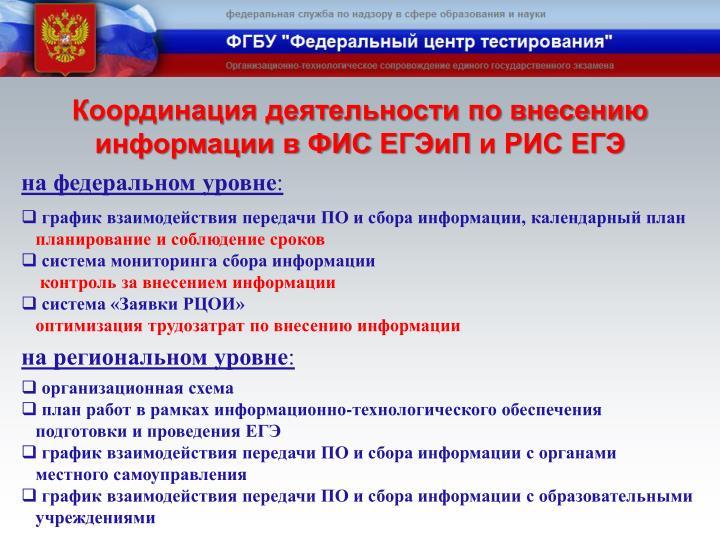 Координация деятельности по внесению информации в ФИС