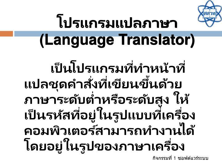 โปรแกรมแปลภาษา