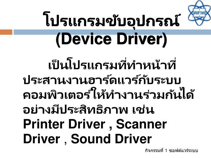 โปรแกรมขับอุปกรณ์