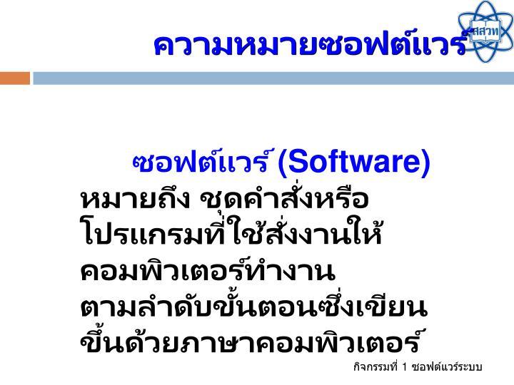 ความหมายซอฟต์แวร์