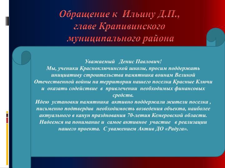 Обращение к  Ильину Д.П.,