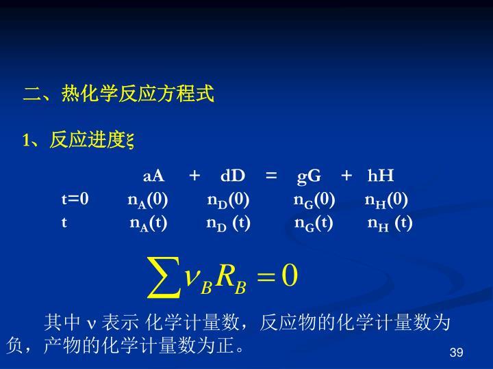 二、热化学反应方程式