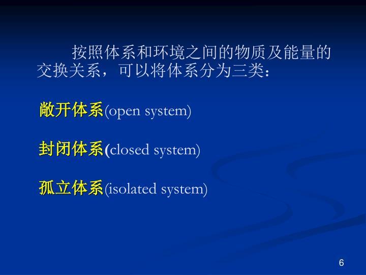 按照体系和环境之间的物质及能量的交换关系,可以将体系分为三类: