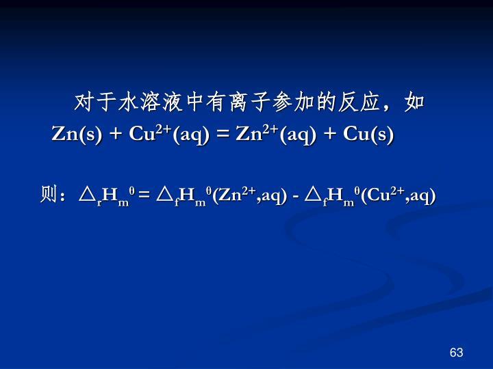 对于水溶液中有离子参加的反应,如