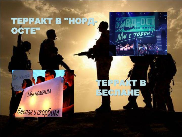 """ТЕРРАКТ В """"НОРД-ОСТЕ"""""""