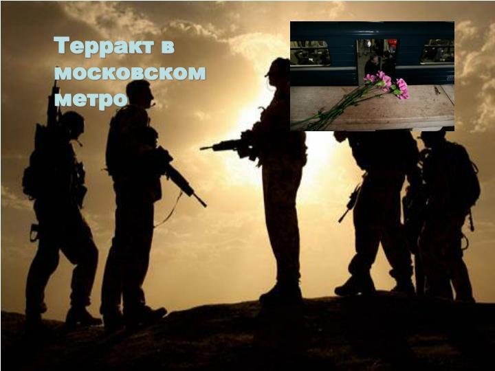 Терракт в московском метро