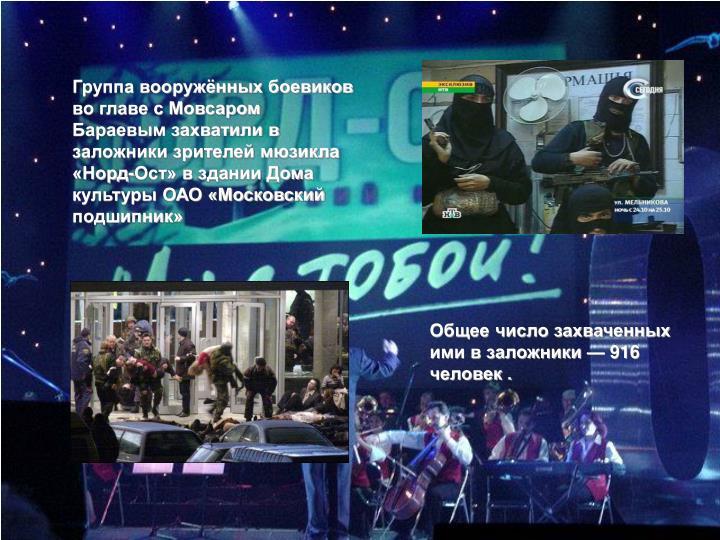 Группа вооружённых боевиков во главе с Мовсаром Бараевым захватили в заложники зрителей мюзикла «Норд-Ост» в здании Дома культуры ОАО «Московский подшипник»