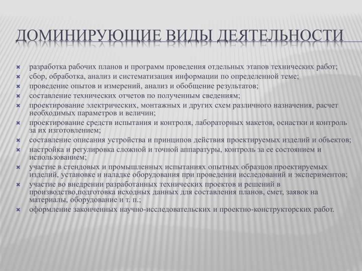 разработка рабочих планов и программ проведения отдельных этапов технических работ;