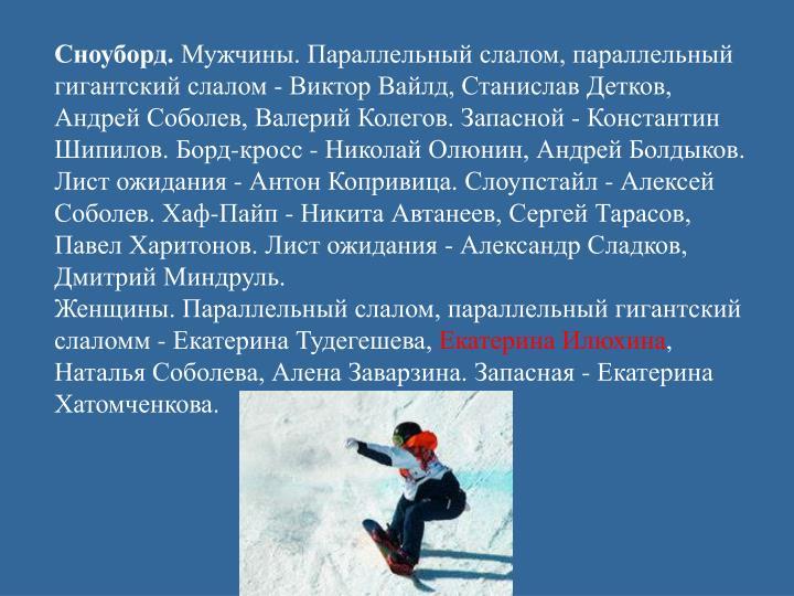 Сноуборд.