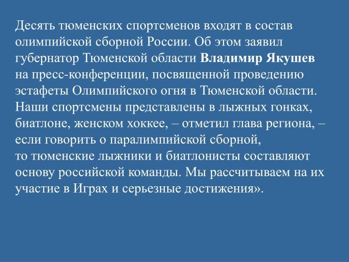 Десять тюменских спортсменов входят всостав олимпийской сборной России. Обэтом заявил губернатор Тюменской области