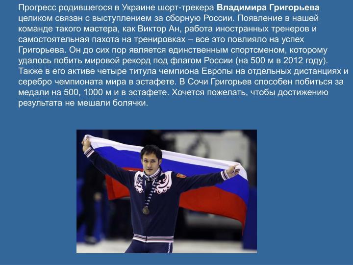 Прогресс родившегося в Украине шорт-трекера