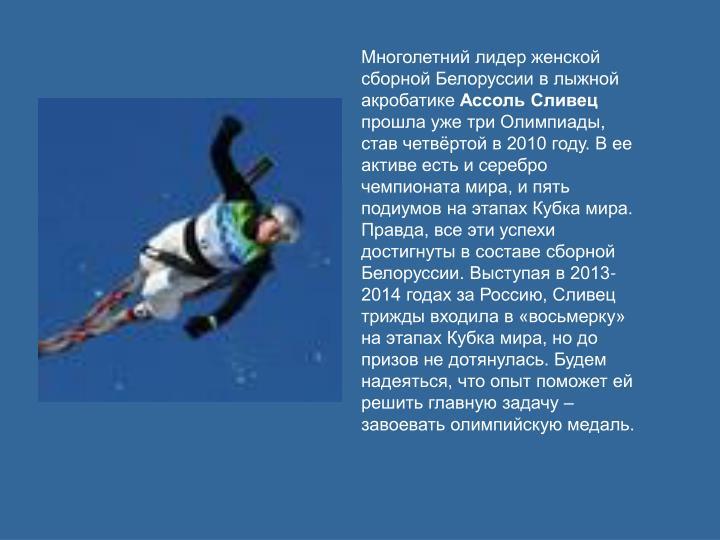 Многолетний лидер женской сборной Белоруссии в лыжной акробатике