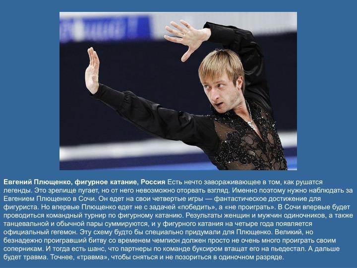 Евгений Плющенко, фигурное катание, Россия