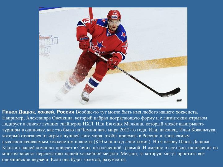 Павел Дацюк, хоккей, Россия