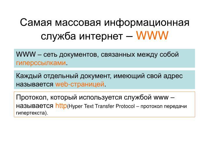 Самая массовая информационная служба интернет